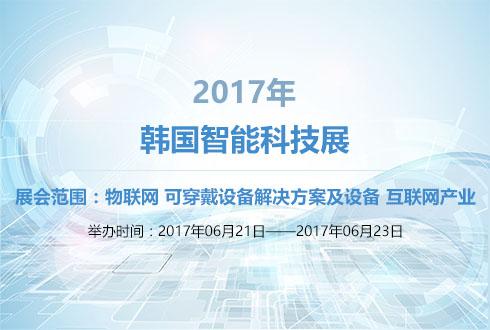 2017年韩国智能科技展
