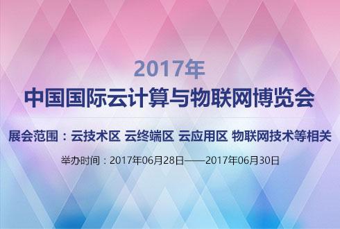 2017年第十六届中国国际云计算与物联网博览会