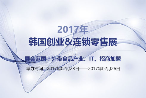2017年韩国创业&连锁零售展