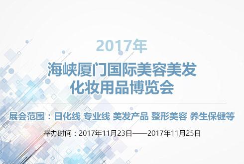 2017年海峡厦门国际美容美发化妆用品博览会