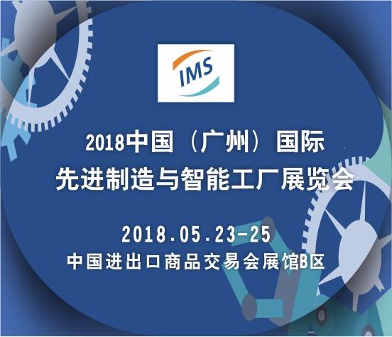 2018中国(广州)先进制造与智能工厂展览会