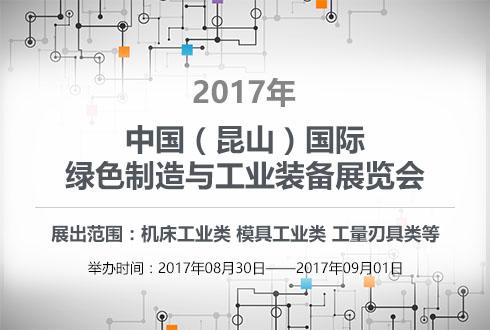2017年中国(昆山)国际绿色制造与工业装备展览会