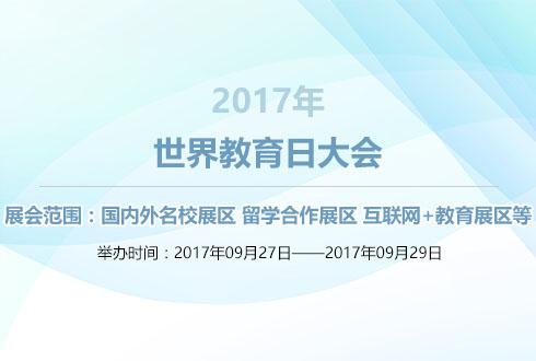 2017年世界教育日大会
