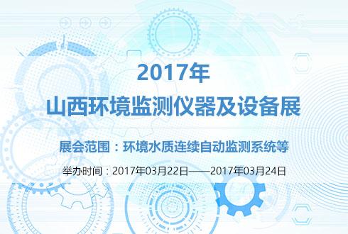 2017年山西环境监测仪器及设备展