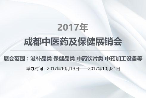 2017年成都中医药及保健展销会