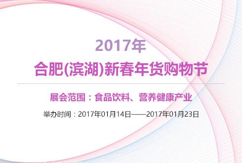 2017年合肥(滨湖)新春年货购物节