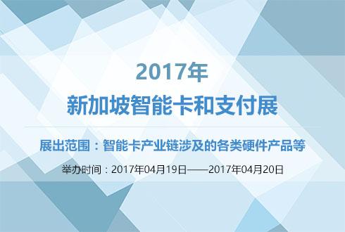 2017年新加坡智能卡和支付展