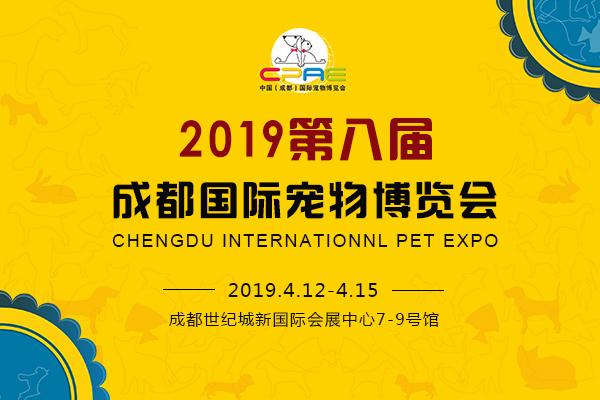 2019第八届成都国际宠物博览会