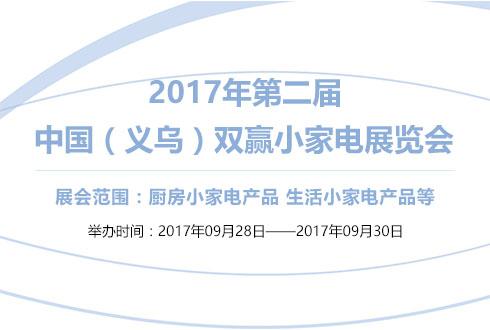 2017年第二届中国(义乌)双赢小家电展览会