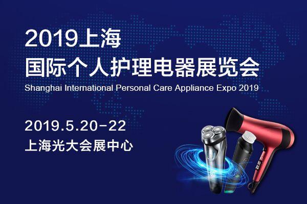 2019上海国际个人护理电器展览会
