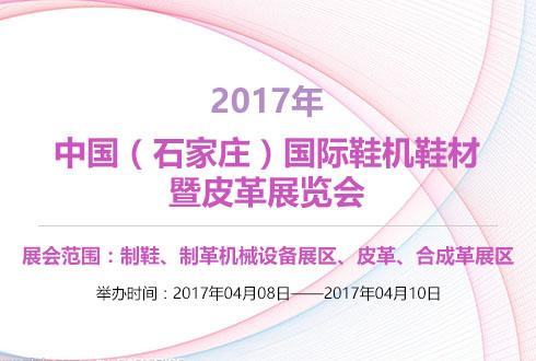 2017年中国(石家庄)国际鞋机鞋材暨皮革展览会