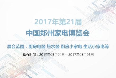 2017年第21届中国郑州家电博览会
