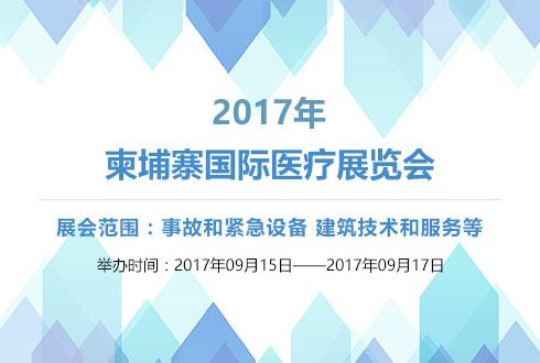 2017年柬埔寨国际医疗展览会
