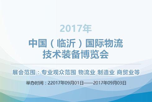 2017年中国(临沂)国际物流技术装备博览会