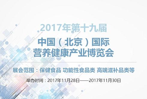 2017年第十九届中国(北京)国际营养健康产业博览会