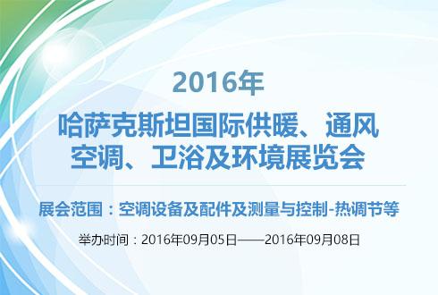 2016年哈萨克斯坦国际供暖、通风、空调、卫浴及环境展览会