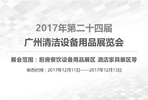 2017年第二十四届广州清洁设备用品展览会