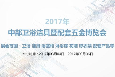 2017年中部卫浴洁具暨配套五金博览会