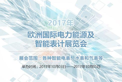 2017年欧洲国际电力能源及智能表计展览会