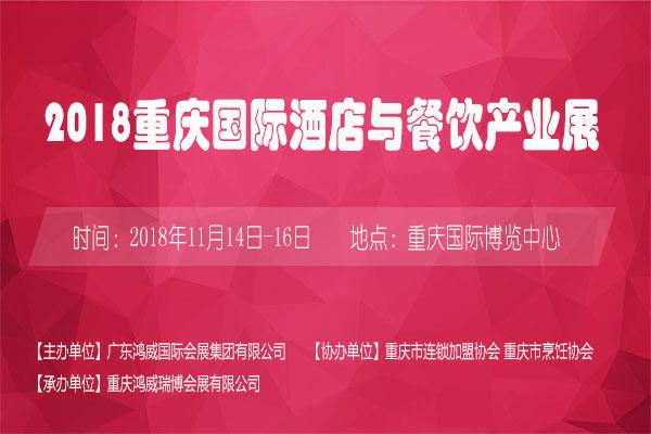 2018重庆国际酒店与餐饮产业展
