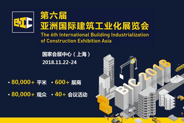 亚洲国际建筑工业化展览会
