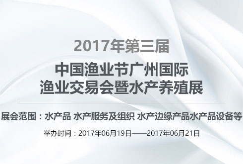2017年第三届中国渔业节广州国际渔业交易会暨水产养殖展