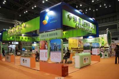 第十九届中国有机绿色食品博览会