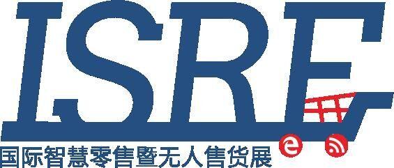 ISRE2019第二届国际智慧零售博览会 暨无人售货展——苏州站