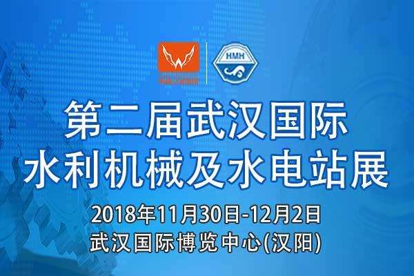 2018第二届武汉国际水利机械及水电站展