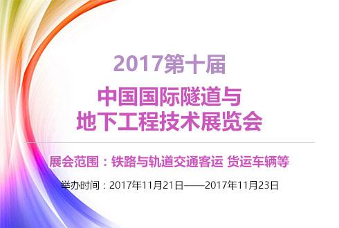 2017年第十届中国国际隧道与地下工程技术展览会