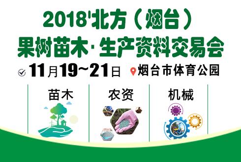 2018北方(烟台)果树苗木·生产资料交易会