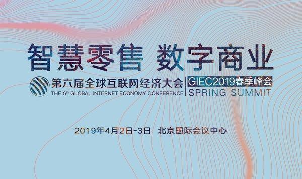 GIEC全球互联网经济大会春季峰会将于四月举办