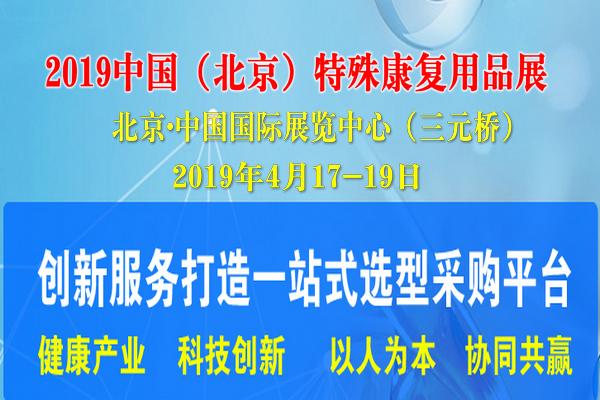 2019中国(北京)国际特殊康复用品展览