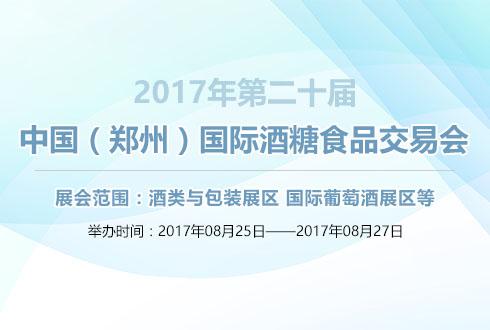 2017年第二十届中国(郑州)国际酒糖食品交易会