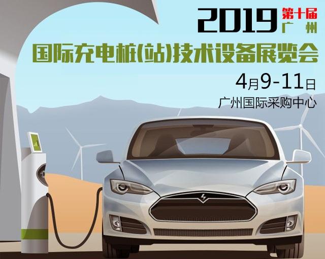2019第十一屆廣州國際充電樁(站)技術設備展覽會