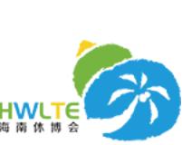 海南世界休闲旅游博览会
