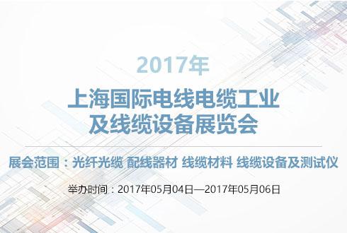 2017年上海国际电线电缆工业及线缆设备展览会