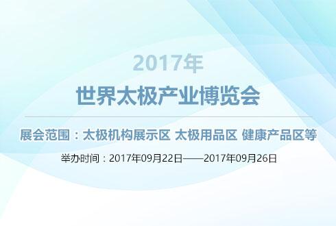 2017年世界太极产业博览会
