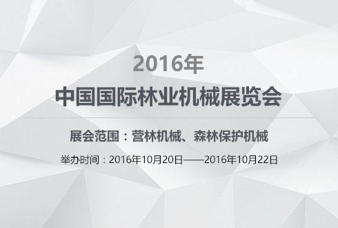 2016年中国国际林业机械展览会