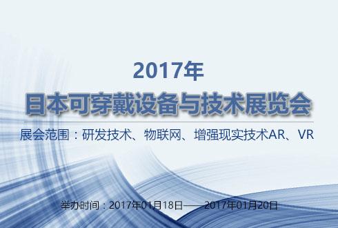 2017年日本可穿戴设备与技术展览会
