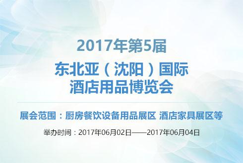 2017年第5届东北亚(沈阳)国际酒店用品博览会