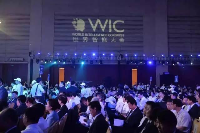 2017年首届智能世界大会