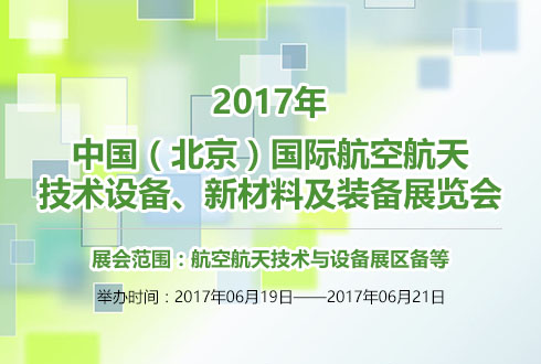 2017年中国(北京)国际航空航天技术、设备、新材料及装备展览会