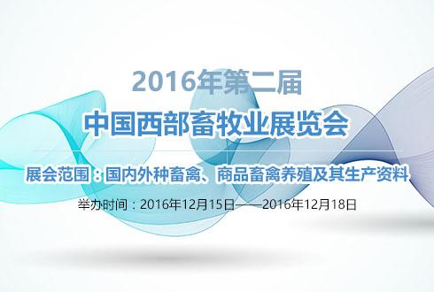 2016年第二屆中國西部畜牧業展覽會