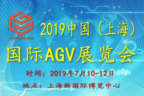2019中国(上海)国际AGV展览会&上海国际伺服、运动控制与应用展览会