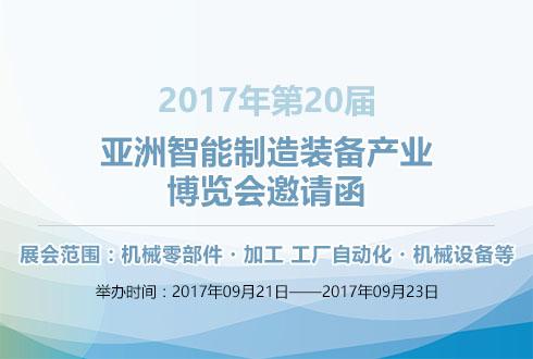 上海2017年第20届亚洲智能制造装备产业博览会邀请函