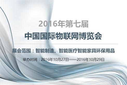 2016年第七届中国国际物联网博览会