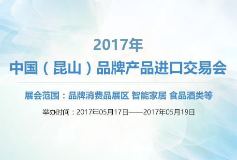 2017年中国(昆山)品牌产品进口交易会