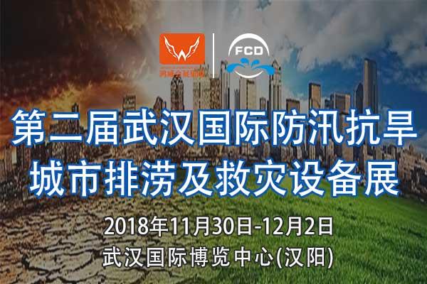 2018第二届武汉国际防汛抗旱、城市排涝及救灾设备展