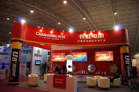 第十四届中国国际电池产品及原辅材料、零配件、 机械设备展示交易会